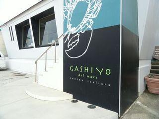 GACHIYO.jpg